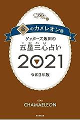 ゲッターズ飯田の五星三心占い2021金のカメレオン座 Kindle版
