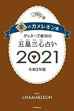 表紙: ゲッターズ飯田の五星三心占い2021金のカメレオン座 | ゲッターズ飯田