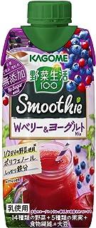 カゴメ 野菜生活100 Smoothie(スムージー) Wベリー&ヨーグルトミックス 330ml×12本