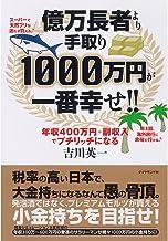 表紙: 億万長者より手取り1000万円が一番幸せ!! | 吉川 英一