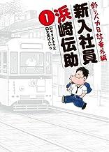 釣りバカ日誌番外編 新入社員 浜崎伝助 (1) (ビッグコミックス)