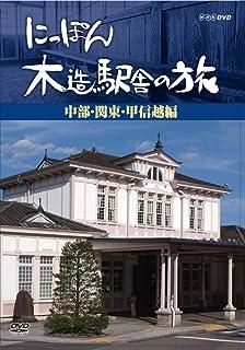 にっぽん木造駅舎の旅 【中部・関東・甲信越編】 [DVD]