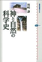 表紙: 神と自然の科学史 (講談社選書メチエ) | 川崎謙