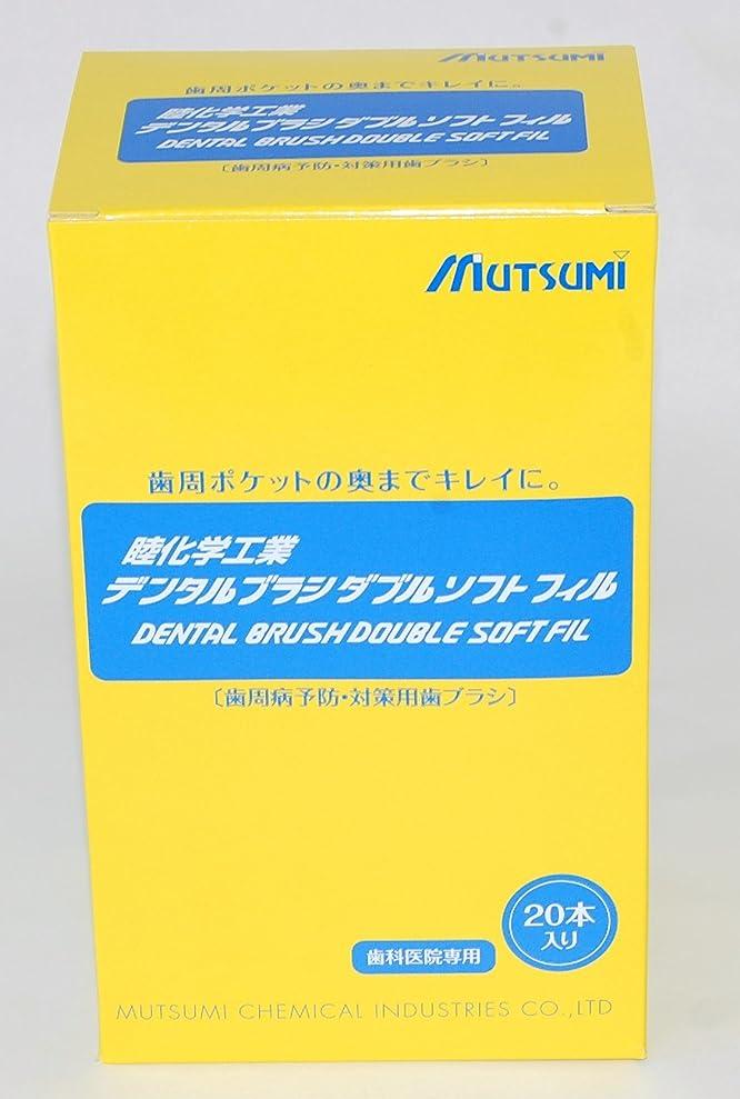 人里離れた喜び歯科医院専用歯ブラシ ダブルソフトフィル 1箱(20本入)