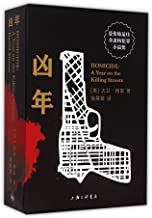 Homicide: A Year on the Killing Streets (Chinese Edition)