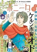 表紙: ミステリーボニータ 2020年5月号 [雑誌]   高橋美由紀