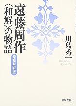 遠藤周作 〈和解〉の物語: 増補改訂版 (近代文学研究叢刊)