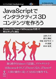 JavaScriptでインタラクティブ3Dコンテンツを作ろう―Kinect+jThree+Milkcocoaを使って東北ずん子と踊る (NextPublishing)