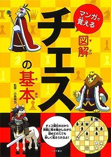 マンガで覚える図解チェスの基本 (マンガで覚える図解基本シリーズ)