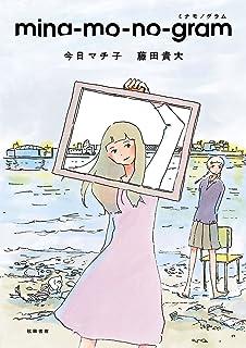 表紙: Mina-mo-no-gram | 藤田貴大
