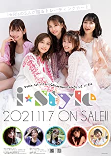 【Amazon.co.jp限定】Voice Actor Card Collection EX VOL.02 i☆Ris「i☆Style」 BOX(10パック入り)&「i☆Style」メイキングDVD&9ポケットバインダー 2商品セット(オリジナ...