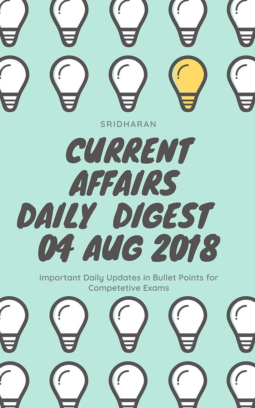 カヌー九月レンドCurrent Affairs - Daily Digest - 20180804 - 4th Aug 2018 (English Edition)