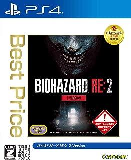 BIOHAZARD RE:2 Z Version Best Price 【CEROレーティング「Z」】