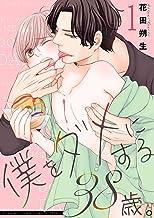 表紙: 僕をダメにする38歳。【描き下ろしおまけ付き特装版】 (Ficus) | 花田朔生