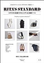 表紙: RITA'S STANDARD スタイリスト高橋リタのシンプル&洗練ルール 春夏 ~大人のリタ・ベーシック、ネクストステージ始まる~ | 高橋リタ