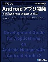 表紙: TECHNICAL MASTER はじめてのAndroidアプリ開発 第2版 Android Studio 2対応   山田祥寛