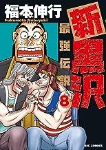 新黒沢 最強伝説 (8) (ビッグコミックス)