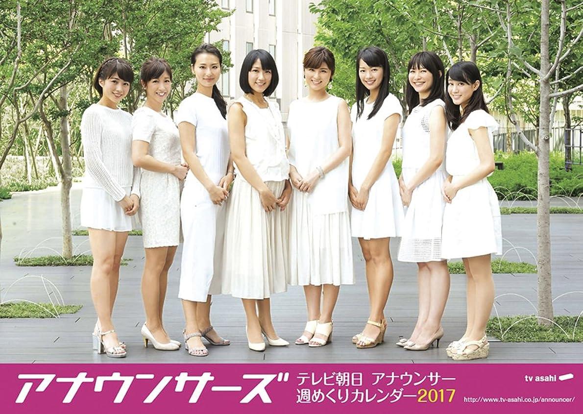 ほこりっぽい寄生虫シャツテレビ朝日女性アナウンサー 2017年 カレンダー 卓上 A6