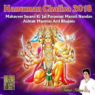 Bolo Sankat Mochan Jai Hanuman Bhajan