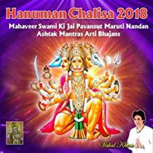 hanuman chalisa bhajan mp3