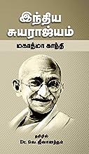 இந்திய சுயராஜ்யம்: Indiya Suyarajiyam (Tamil Edition)