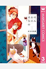 はるはなのみの 3 (マーガレットコミックスDIGITAL) Kindle版