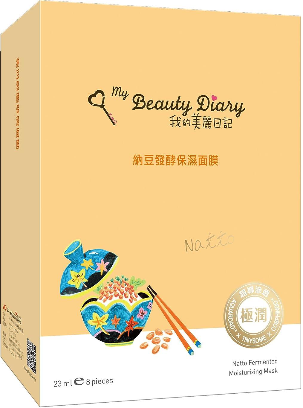 水素ミスペンド吐く《我的美麗日記》 私のきれい日記 納豆マスク 8枚入り 《台湾 お土産》 [並行輸入品]