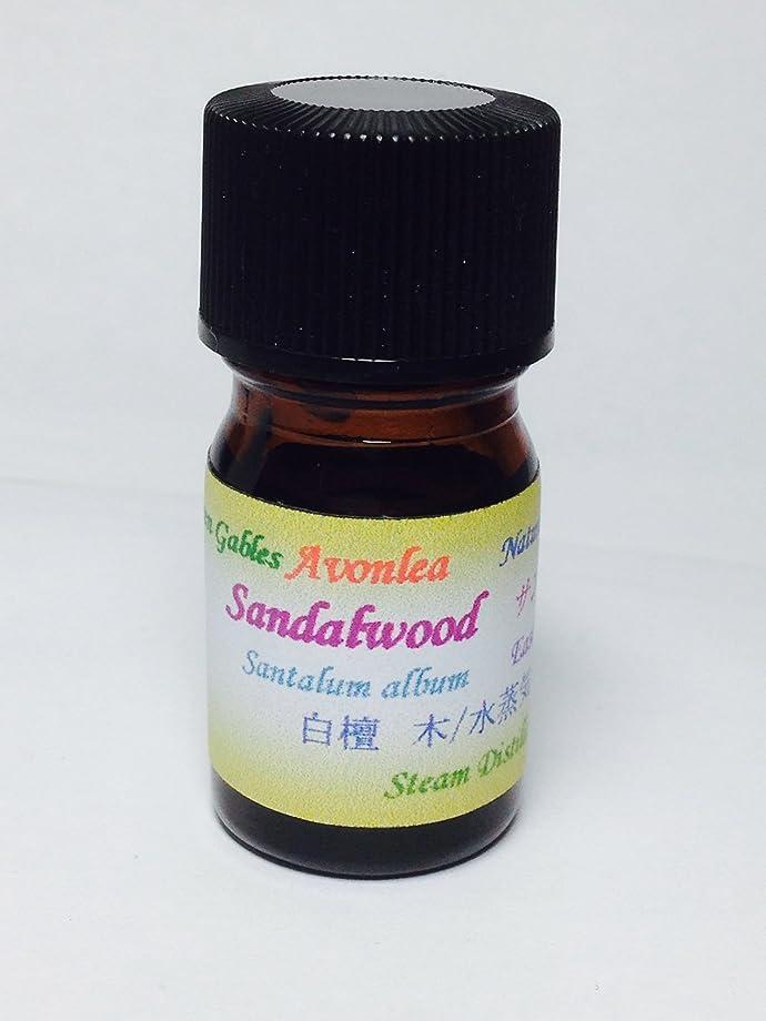 ハンマー同様に憂鬱なサンダルウッド マイソール 5ml 超希少天然精油