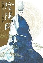 表紙: 陰陽師 11 (ジェッツコミックス) | 夢枕獏