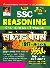 SSC REASONING CHAPTERWISE & TYPEWISE SOLVED PAPER 1997 MARCH 2018 HINDI