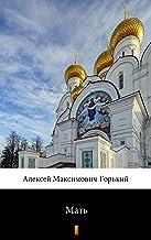 Мать (Mat'. Mother) (Russian Edition)