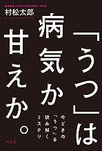 表紙: 「うつ」は病気か甘えか。 今どきの「うつ」を読み解くミステリ | 村松太郎