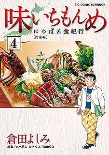 味いちもんめにっぽん食紀行(4) (ビッグコミックス)