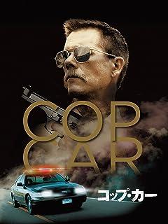 COP CAR/コップ・カー(字幕版)