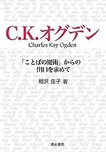 C.K.オグデン 「ことばの魔術」からの出口を求めて