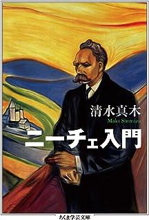 ニーチェ入門 (ちくま学芸文庫)