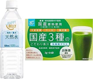 [Amazonブランド]Happy Belly 天然水 岐阜・養老 500ml×24本 健康セット(国産三種のこだわり青汁乳酸菌プラス 3gx64袋)