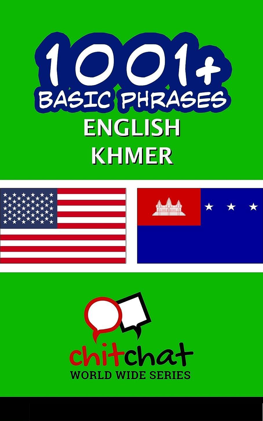 分析的数学オーバードロー1001+ Basic Phrases English - Khmer (English Edition)