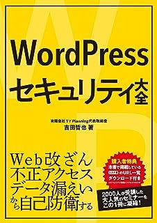 WordPressセキュリティ大全