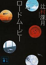表紙: ロードムービー (講談社文庫)   辻村深月