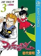 表紙: みえるひと 3 (ジャンプコミックスDIGITAL) | 岩代俊明