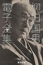 柳田国男電子全集(全45作品) 日本文学名作電子全集