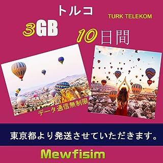 [トルコ ] (10日間3㎇ 高速データ)Turk Telekom トルコ 4G-LTE データ通信 プリペイドSIMカード東京都より発送させていただきます