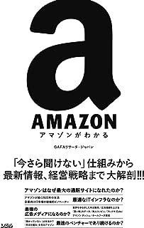 AMAZON アマゾンがわかる