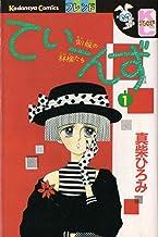 てぃーんず―制服の林檎たち (1) (講談社コミックスフレンドB (667巻))