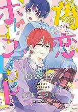 偽×恋ボーイフレンド lovely【電子限定かきおろし付】 (ビーボーイコミックスDX)