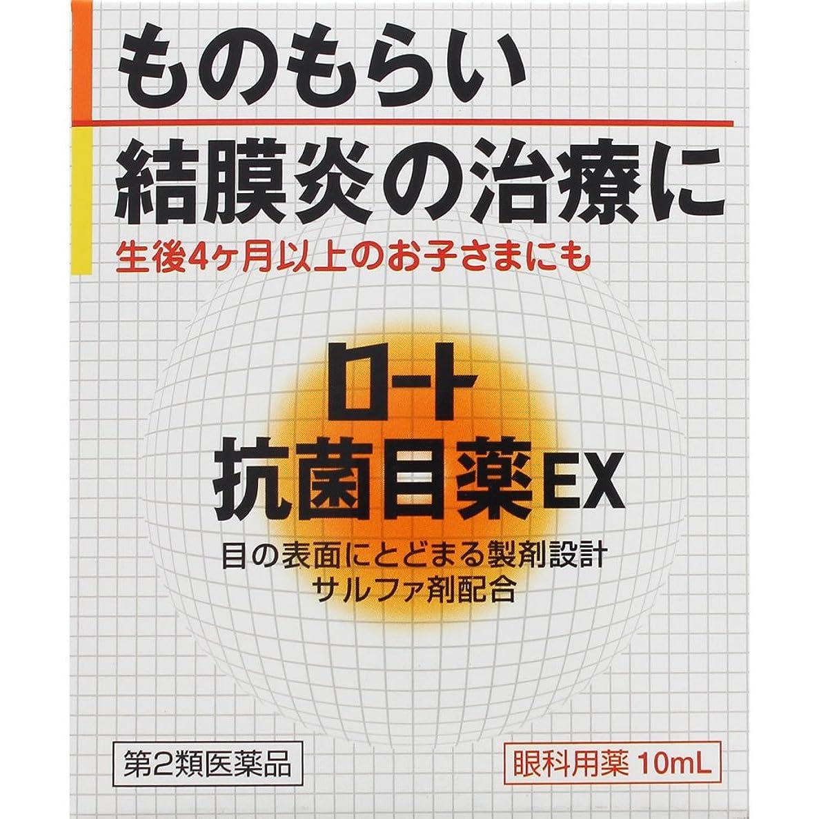 切り刻む無力失う【第2類医薬品】ロート抗菌目薬EX 10mL