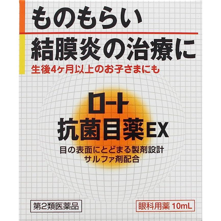 童謡カビ羽【第2類医薬品】ロート抗菌目薬EX 10mL