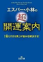 表紙: エスパー・小林の超開運案内―――「視えすぎる男」が悩みを解決する! (王様文庫) | エスパー・小林
