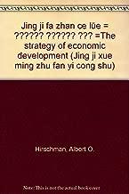 Jing ji fa zhan ce lüe = 經濟發展策略 經濟發展策略 經濟發 =The strategy of economic development (Jing ji xue ming zhu fan yi cong shu)